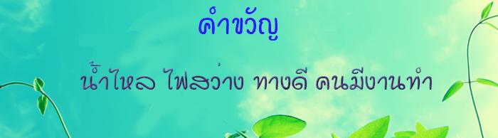 Slide2_PhaiDum_NEW